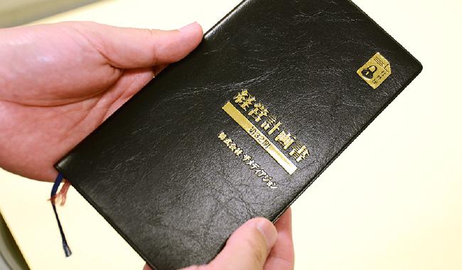 経営計画書と書かれた黒い手帳