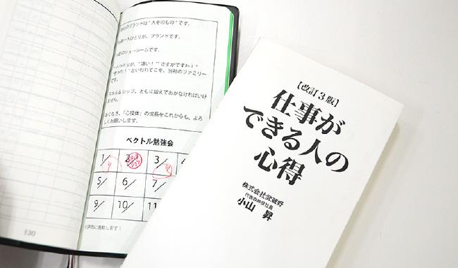書籍『仕事ができる人の心得』とベクトル勉強会で使用するノートの写真