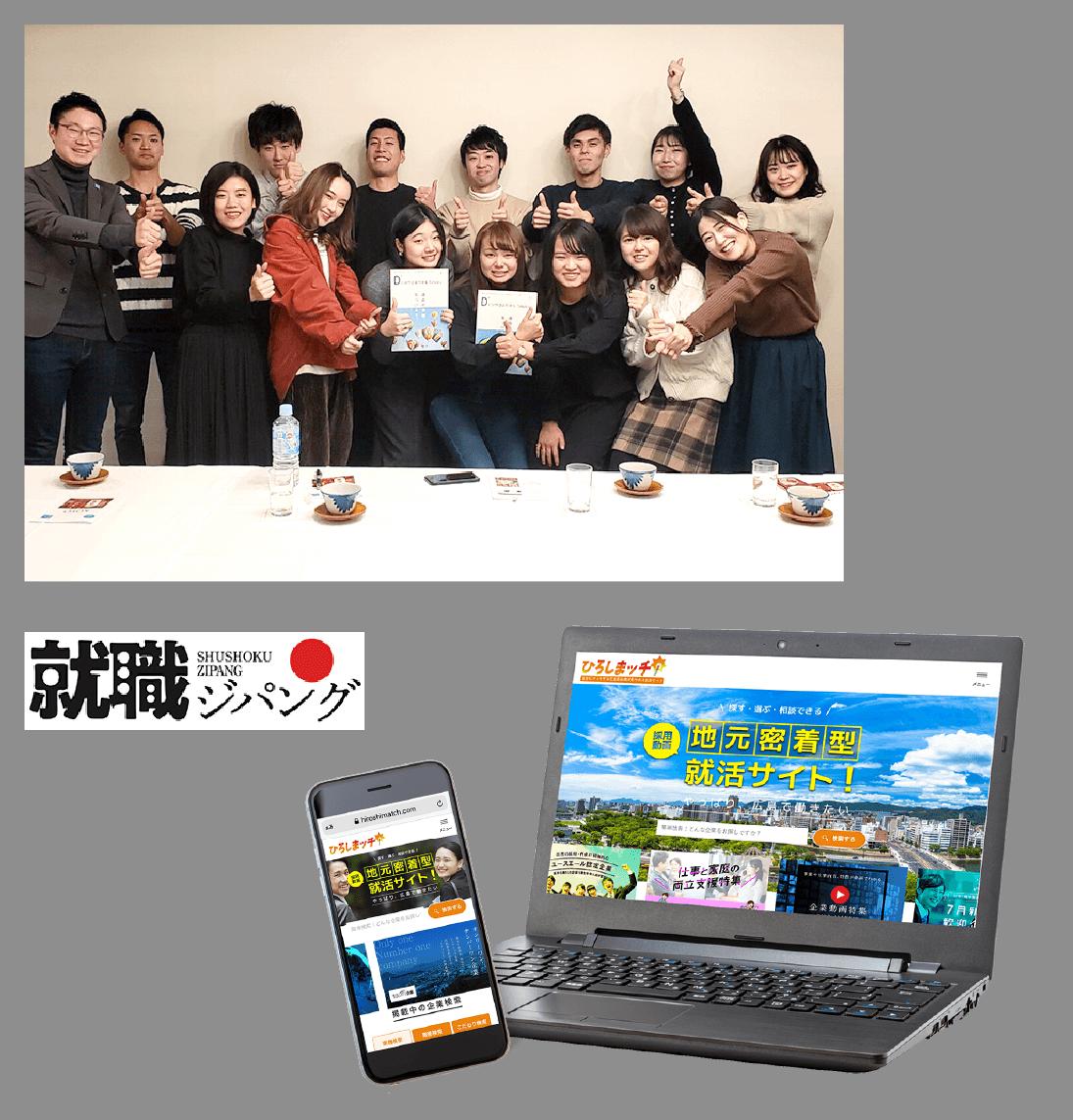 「D'companies」を発行した地元学生との集合写真、就職ジパングロゴ、スマホ、PC画面に映した求人サイト「ひろしまッチ!」