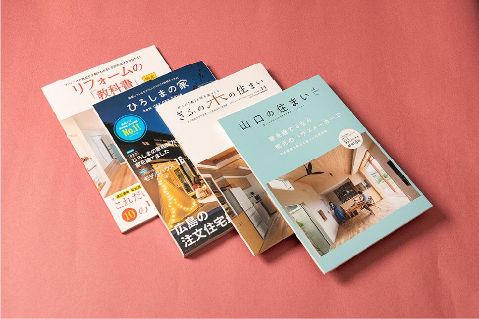 住宅メディア誌が4冊並べられている写真