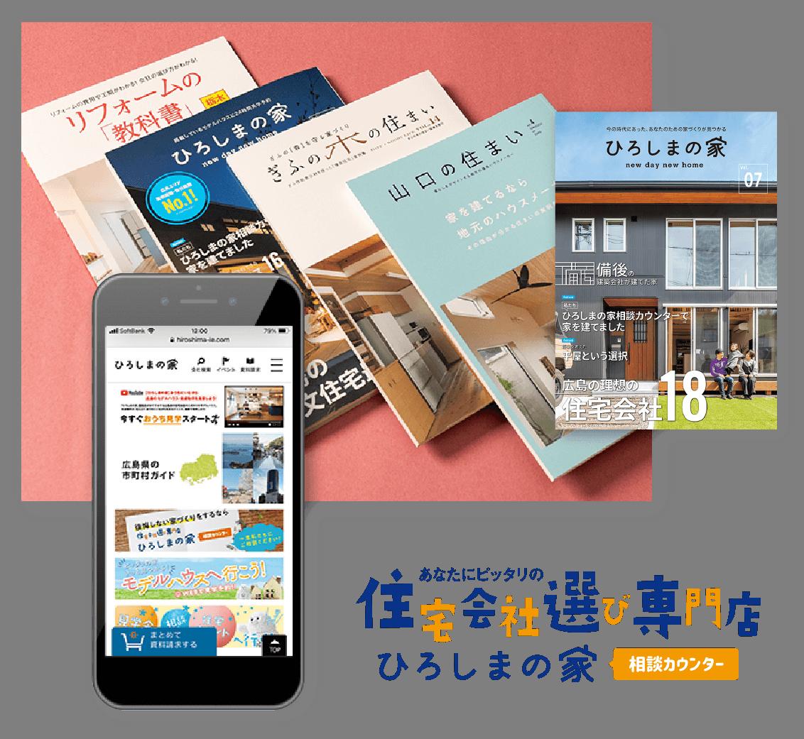 「新築」「木の家」「リフォーム」「外壁塗装」など、住まいをテーマにした情報誌・書籍、WEBメディア『ひろしまの家』、「ひろしまの家 相談カウンター」ロゴ