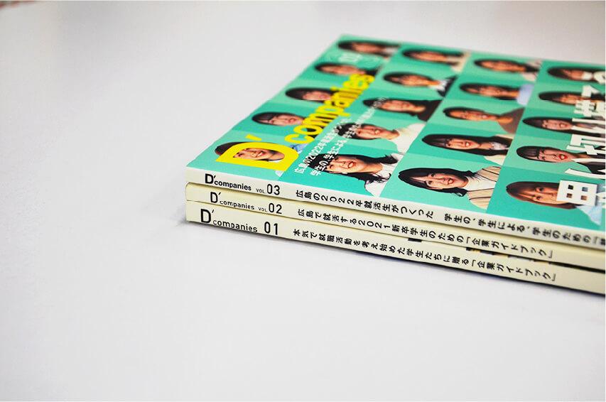 「Dcompanie's」Vol.01~vol.03までが縦に重ねて置かれている写真