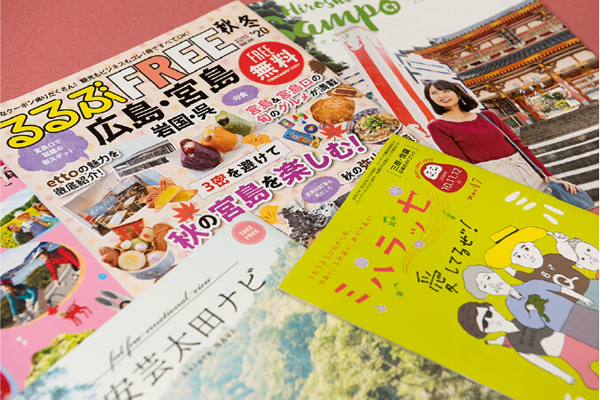 観光メディア誌が5冊並べられている写真