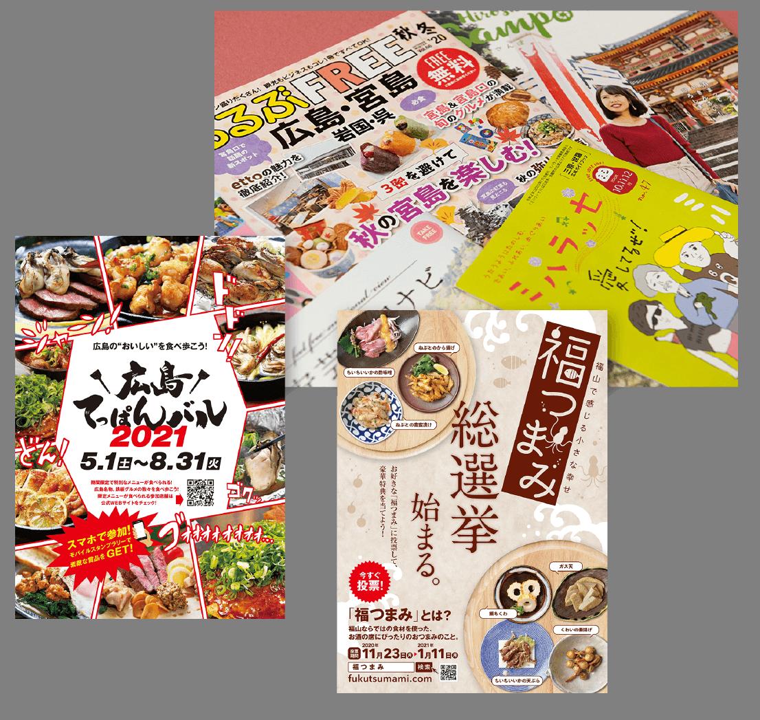 無料観光情報誌『JTBるるぶFREE広島』などの観光メディア誌と「広島てっぱんバル2021」「福つまみ」のパンフレット