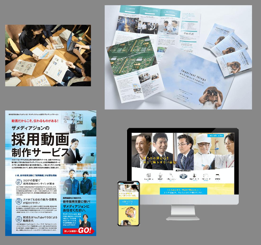 チームで資料を共有する写真、Important Thingsパンフレット、ザメディアジョンの採用動画制作サービスパンフレット、採用支援WEBサイト